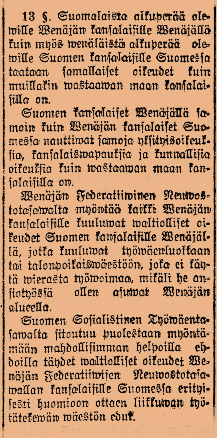 Suomen Sosialistinen Työväentasavalta
