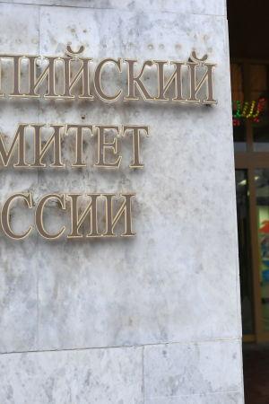 Huvudkvarterer för Rysslands olympiska kommitté.