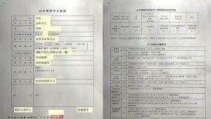 Japanilainen ajokortti kiinalaisella käännöksellä