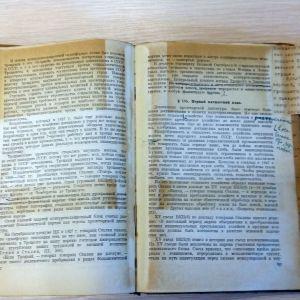 """Det första exemplaret av en """"rättad"""" sovjetisk historiebok. Avsnittet om Lev Trotskij har korrigerats."""