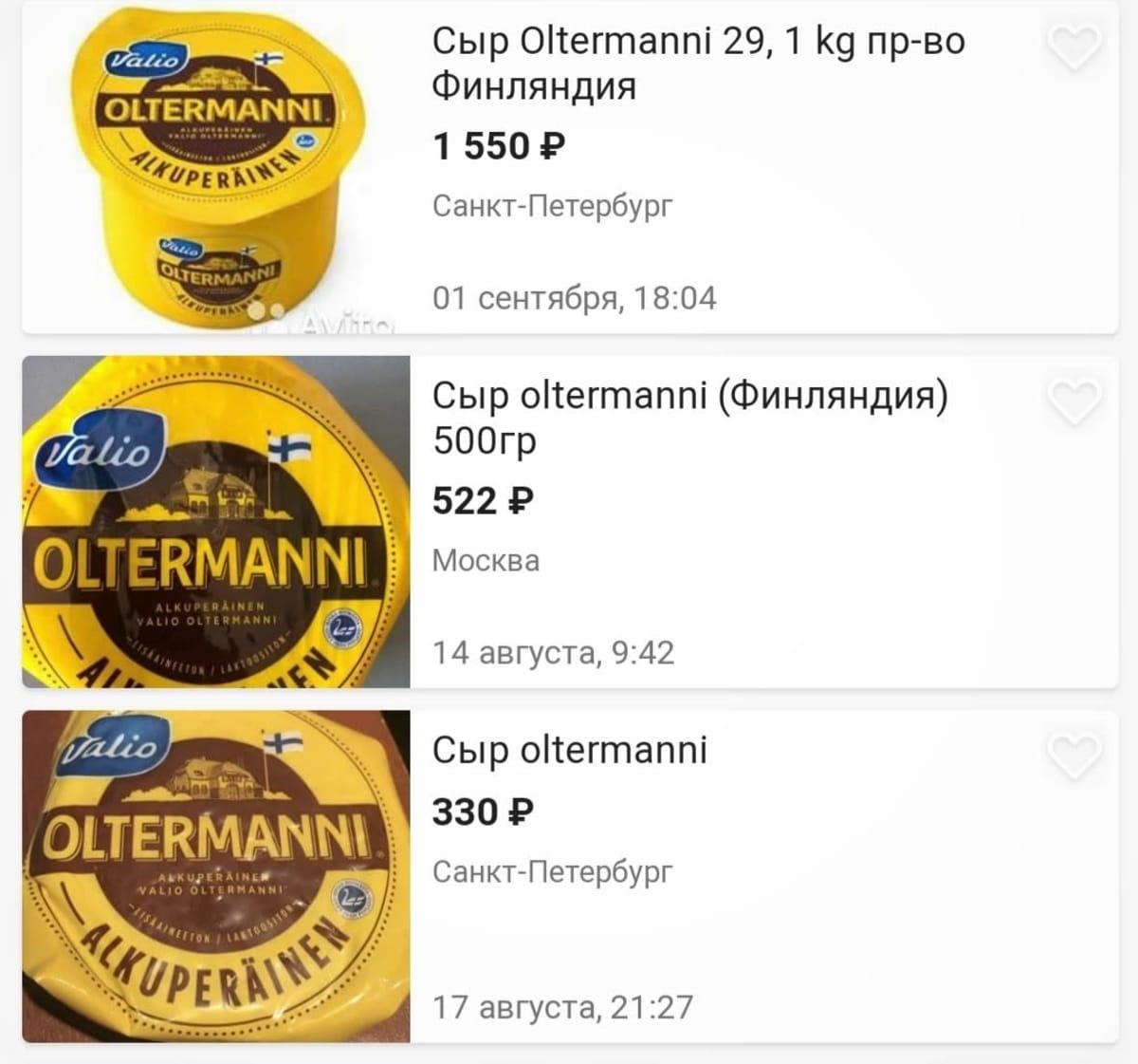 Kuvakaappaus venäläisestä netin myyntisivustosta, jossa myydään suomalaisia juustoja.