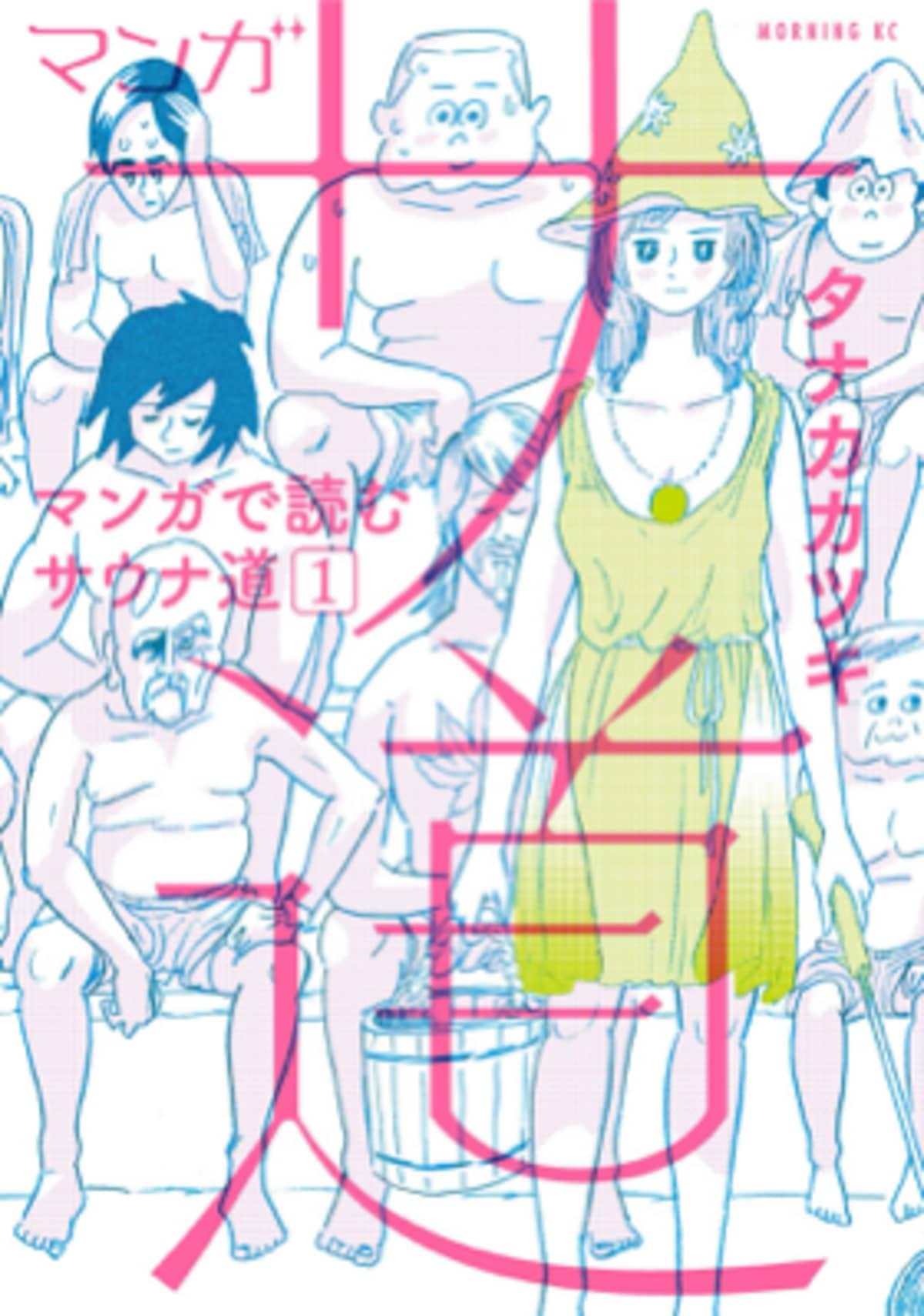 Sado, Saunan tie, on japanilainen sarjakuva, joka auttoi monia japanilaisia ymmärtämään suomalaista saunakulttuuria.