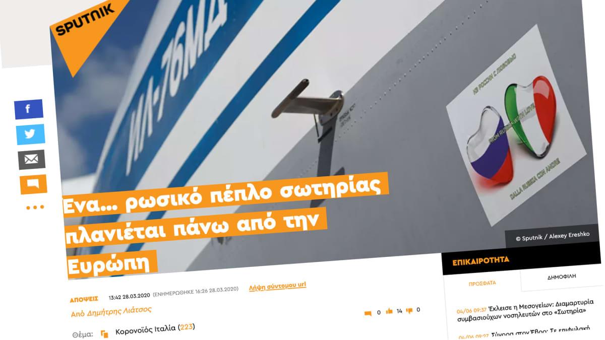 Kuvakaappaus Sputnik Kreikka