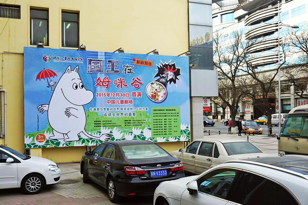Kansallinen lastenteattteri Pekingissä, Muumijuliste.