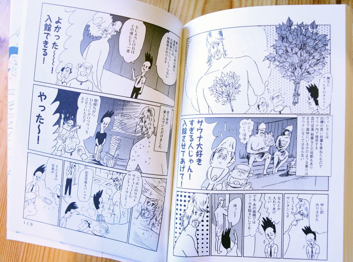 Katsuki Tanakan Sado-mangassa opetellaan saunakäytäntöjä, kuten vihtomista.