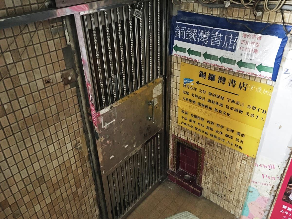 Causeway Bookstoren suljettu ovi.
